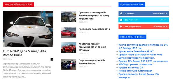 Новый дизайн сайта Alfisti