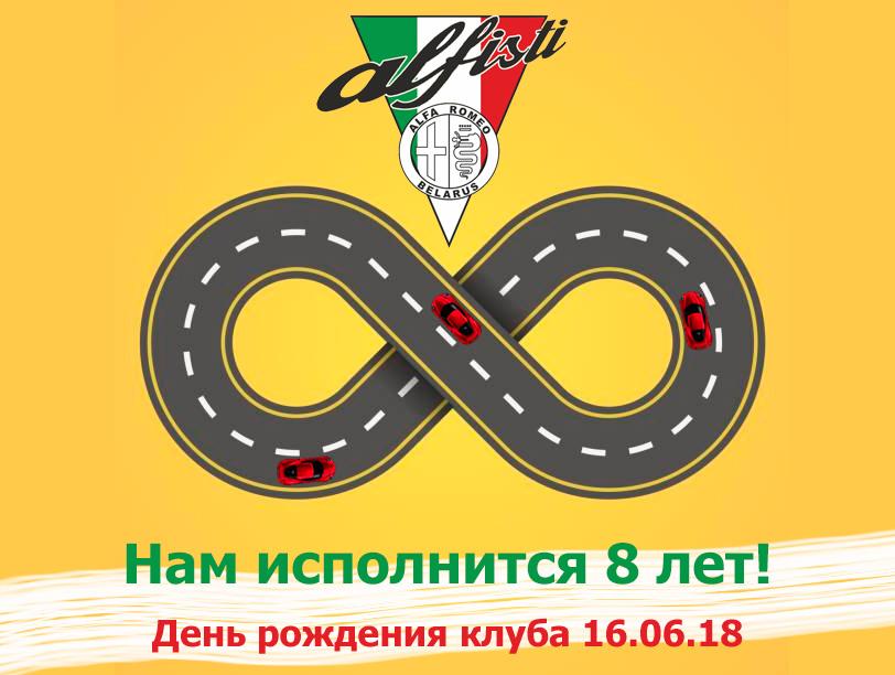 Встречи клуба Альфистов в Минске