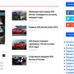 Новый сайт Alfisti.by