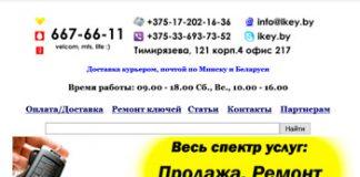 Новый партнер клуба Ikey.by