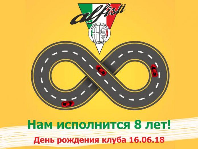 Анонс ДР Альфистов 8 лет